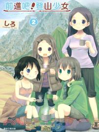 前進吧!登山少女02