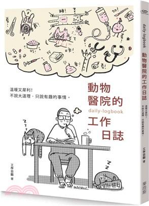 動物醫院的工作日誌【贈送工作日誌悠遊卡貼】