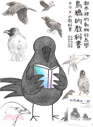 烏鴉的教科書+鳥類觀察手帳雙套書(共二冊)