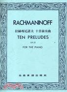 拉赫瑪尼諾夫:十首前奏曲 OP.23