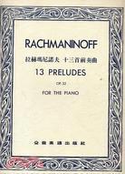 拉赫瑪尼諾夫:十三首前奏曲 OP.32