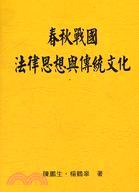 春秋戰國法律思想與傳統文化