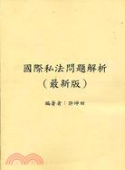 國際私法問題解析(最新版)