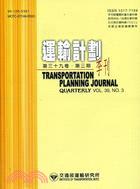 運輸計畫季刊-第三十九卷第三期(99/09)