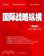 專家縱論:國際戰略縱橫(第四輯)(簡體書) | 拾書所
