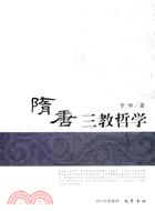 隋唐三教哲學
