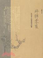 碎錦零箋:文化名人的墨蹟與往事(簡體書)