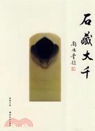 石藏大千(簡體書)