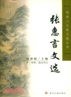 張惠言文選:明清八大家文選叢書(簡體書)