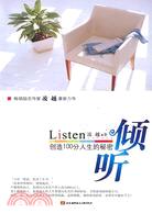 傾聽(簡體書)