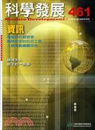 科學發展月刊-第461期(100/05)