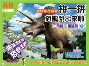 拼一拼,恐龍跳出來啦02:三角龍、巨盜龍