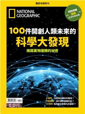 NATIONAL GEOGRAPHIC國家地理雜誌:100件開創人類未來的科學大發現-萬物如何運轉?