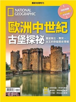 NATIONAL GEOGRAPHIC國家地理雜誌:歐洲中世紀古堡探祕