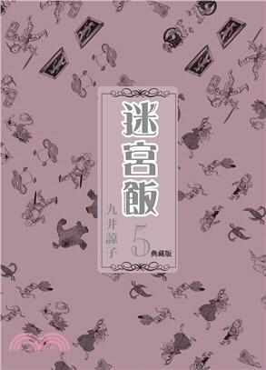迷宮飯05(典藏版)