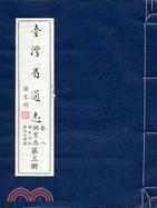 臺灣省通志:同冑志卷八第三冊固有文化歷代治理篇