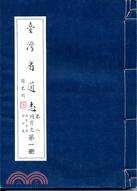 臺灣省通志:同冑志卷八第一冊同冑志族群分類分佈篇