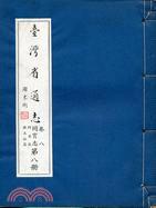 臺灣省通志:同冑志卷八第八冊同冑志阿美族雅美族篇