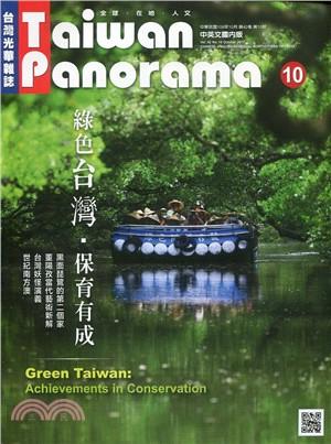 台灣光華雜誌中英文國內版第42卷第10期(106/10)
