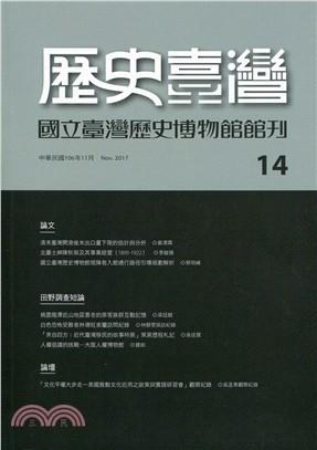 歷史臺灣:國立臺灣歷史博物館館刊第十四期