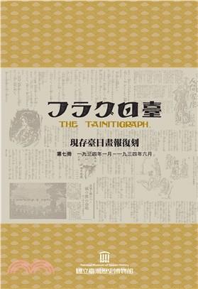 現存臺日畫報復刻 (7-11冊不分售)(續篇)