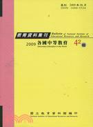 教育資料集刊42輯:各國中等教育