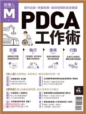 MANAGER TODAY經理人月刊:PDCA工作術