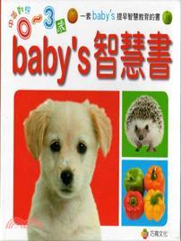 0-3歲baby\