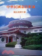中華民國憲法新論