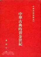 中華古典黃金世紀