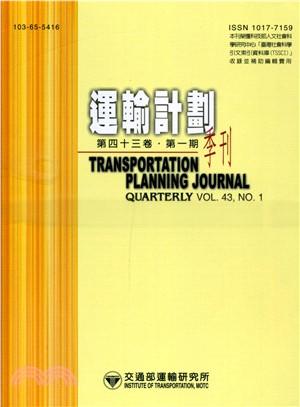 運輸計劃季刊-第四十三卷第一期(103/03)