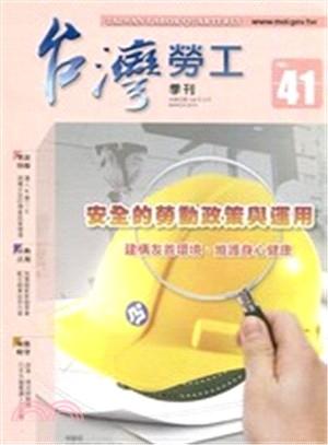 台灣勞工季刊第41期(104/03)