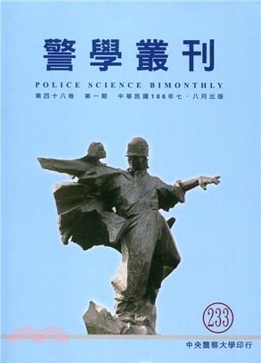 警學叢刊:第48卷第1期233期(106/07)