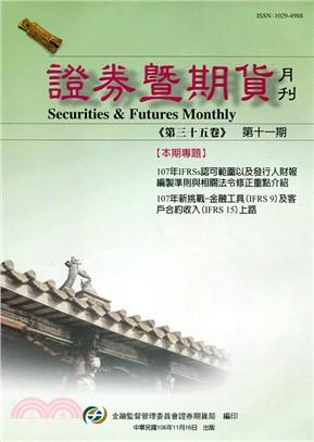 證券暨期貨月刊-第35卷第11期 (106/11)