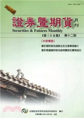 證券暨期貨月刊-第35卷第12期 (106/12)