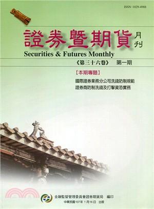證券暨期貨月刊-第36卷第01期 (107/01)