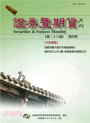 證券暨期貨月刊-第36卷第04期 (107/04)