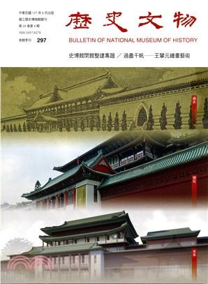歷史文物月刊297期―第28卷第04期(107/06)