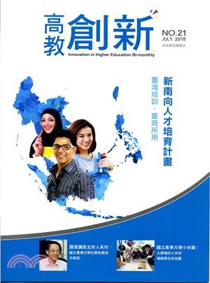 高教創新NO.21(107/07)新南向人才培育計畫