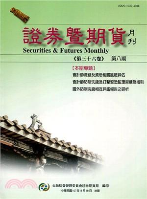 證券暨期貨月刊-第36卷第08期(107/08)