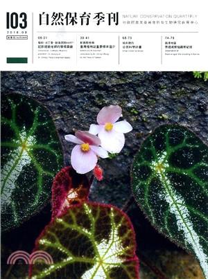 自然保育季刊第103期─秋季刊(107/09)