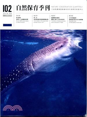 自然保育季刊第102期─夏季刊(107/06)