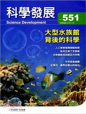 科學發展月刊-第551期(107/11)