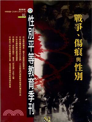 性別平等教育季刊-第85期:戰爭、傷痕與性別(107/12)