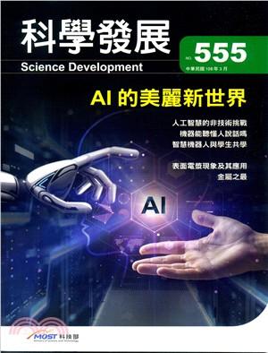 科學發展月刊-第555期(108/03)