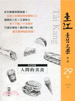 臺江臺語文學季刊第29期:人間的美食(108/03)