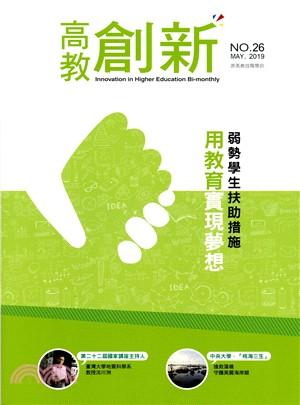 高教創新NO.26(108/05)