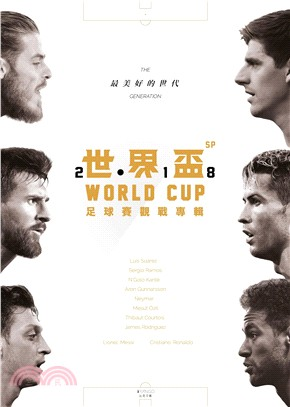 2018世界盃足球賽觀戰專輯