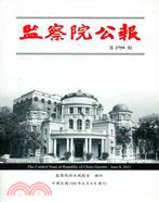 監察院公報-第2759期(100/06)