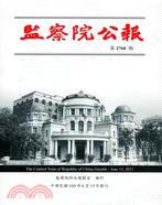 監察院公報-第2760期(100/06)